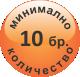 min-kol-10