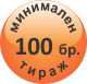 min-tir-100