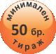 min-tir-50
