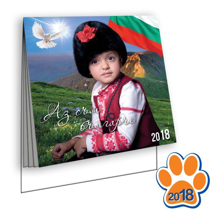 kalendar_az_sum_bulgarche1