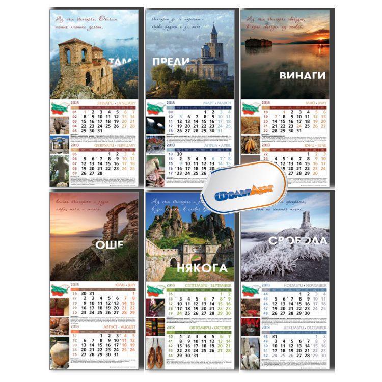 kalendar_az_sum_bulgarche2